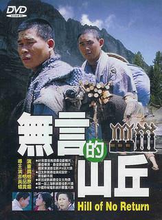 【暑假電影夏令營】《無言的山丘》(9.11ys)