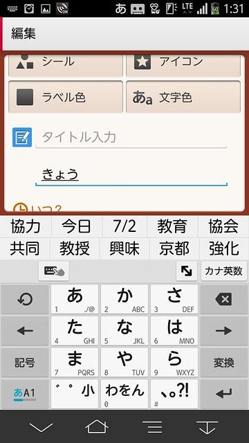 Screenshot_2014-07-02-01-31-39