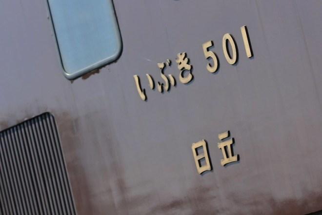 いぶき501