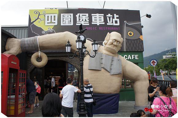 KUSO級奇幻魔法世界-四圍堡車站