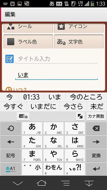 Screenshot_2014-07-02-01-33-09