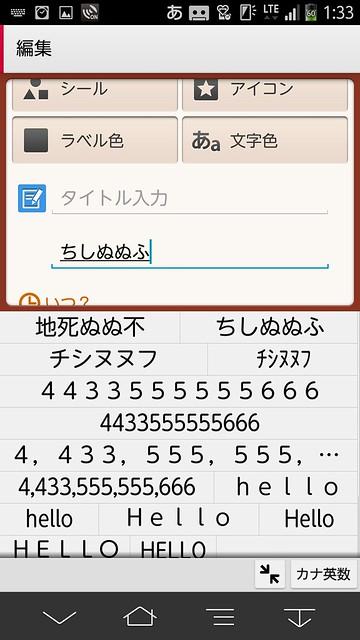 Screenshot_2014-07-02-01-33-57