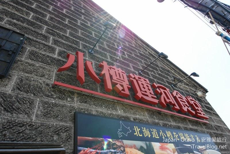 《小樽美食餐厅》北海道小樽运河食堂、出抜小路两处美食聚集处,任君挑选