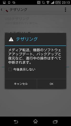 Screenshot_2014-08-23-23-13-23