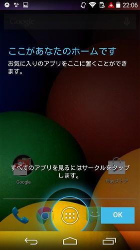 Screenshot_2014-07-05-22-06-12