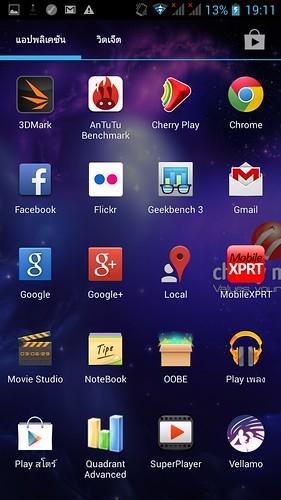 App tray ของ Cherry Mobile Cosmos X2