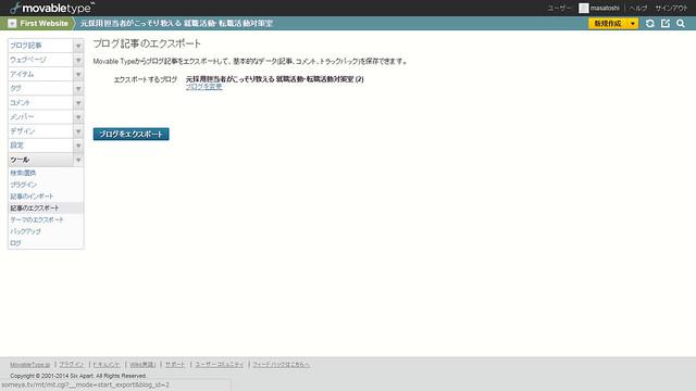 Movable Typeから記事データをエクスポート