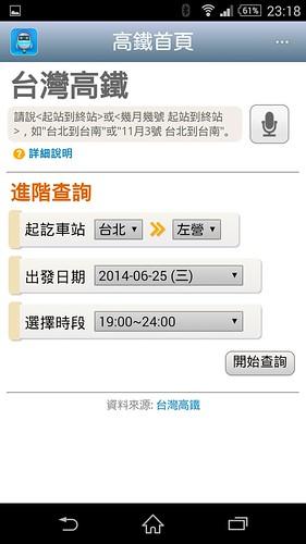 Screenshot_2014-06-25-23-19-01