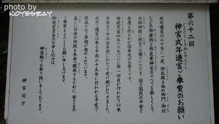 13 伊勢神宮