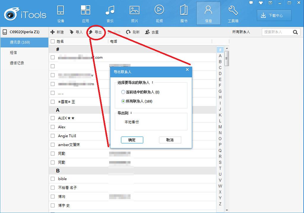 3. 完成後備份的檔案會儲存在以下資料夾裡