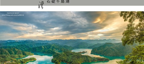 【台北】。你不可不知的台灣奇景 │ 一支大鱷魚就座落在這青山綠水的石碇千島湖中。潭腰之美