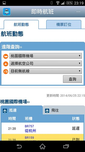 Screenshot_2014-06-25-23-19-55