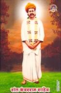 Bhagat Kanwarram (6)