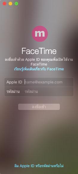 iPhone Call Mac