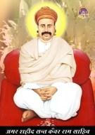 Bhagat Kanwarram (46)