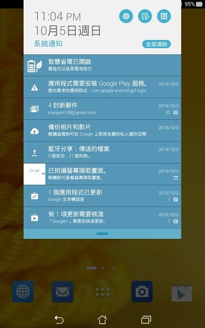 Screenshot_2014-10-05-23-04-02