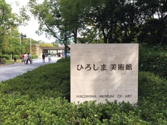 ひろしま美術館着いったー!