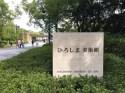 広島遠征2日目: ひろしま美術館で「ぐりとぐら展」を観た後、西条に戻りまーす!