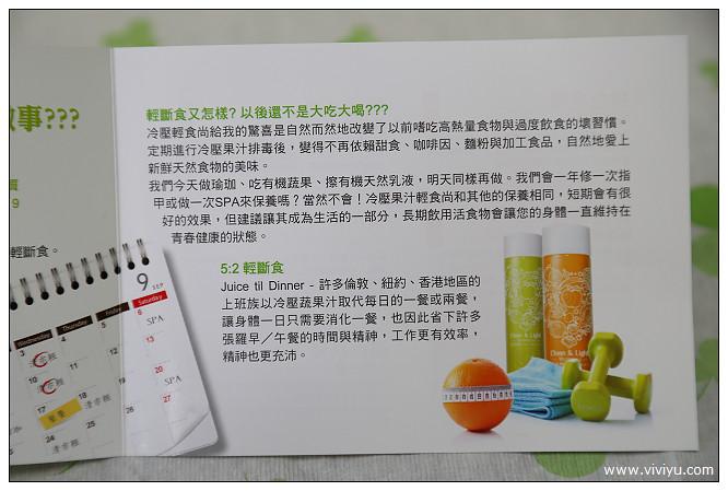 冷壓,套餐,排毒法,果汁,清亦輕,蔬果汁,輕斷食 @VIVIYU小世界