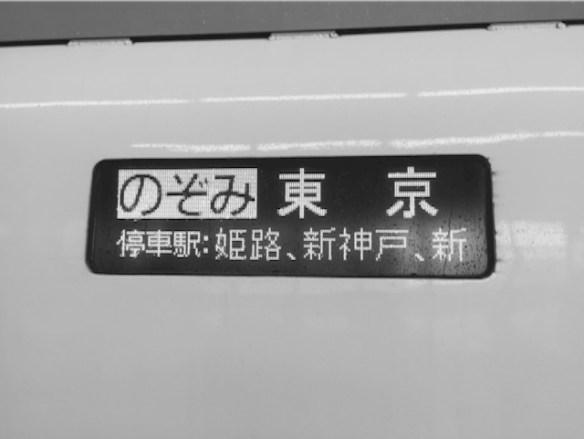 のぞみ126号に乗って、大阪に帰りまーす!