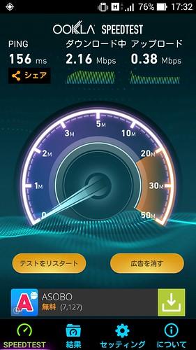 Screenshot_2014-09-23-17-32-56