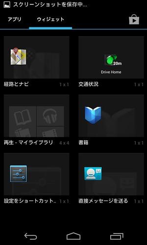 Screenshot_2014-10-31-23-09-20
