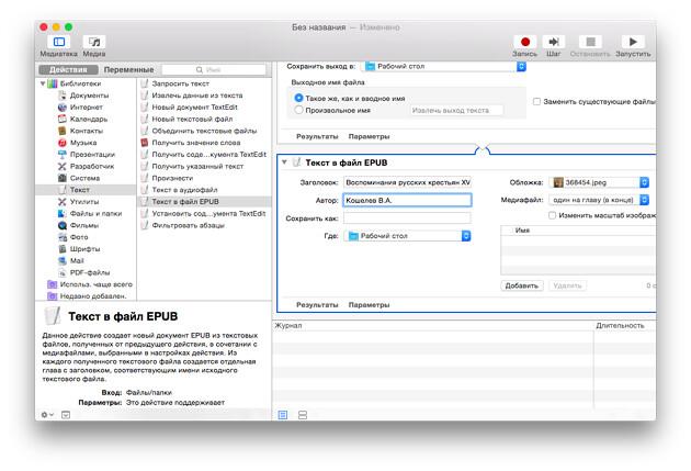 конвертер pdf в epub