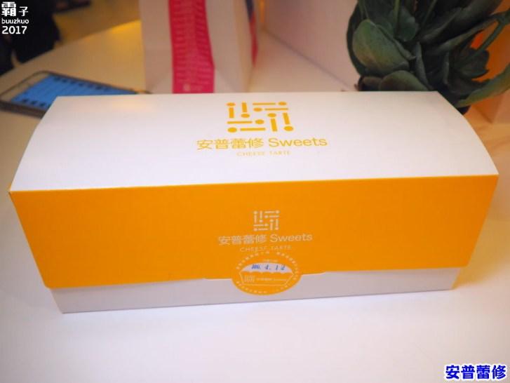 33148331984 523671fe75 b - 安普蕾修 Sweets,日本大人氣起司塔,大遠百快閃店~