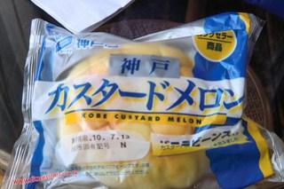 CIMG0967 Meronpan de kobe! en el Shinkansen(Okayama-Fukuoka) 12-07-2010 copia
