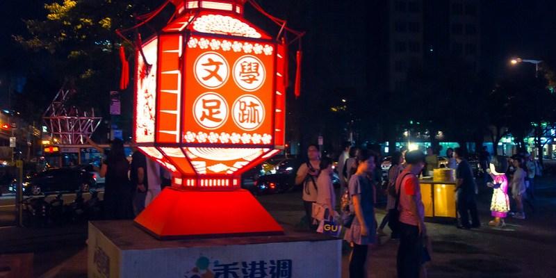 【台北】。晚上的台北能去哪?香港週2014 綵燈會 香港美食就在「台灣」 - hongkongweek-taiwan.hk 0/17-12/2