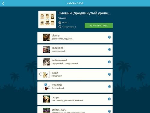 английский язык на iPad