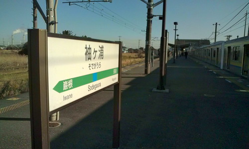Sodegaura,Chiba