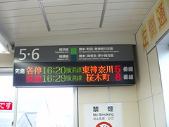 JR八王子駅の横浜線連絡橋にて(At Connection Bridge of JR Hachiouji Sta., Japan)