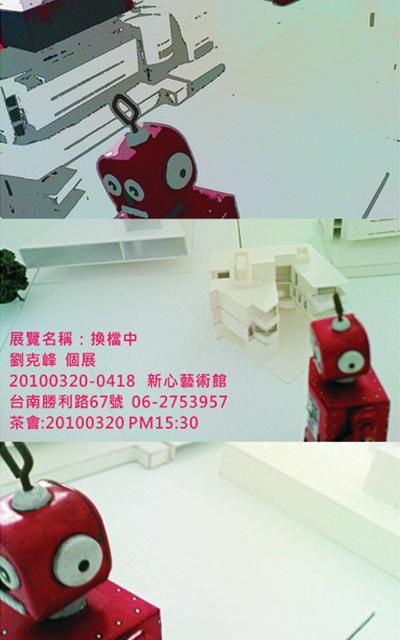 劉克峰 非作品展