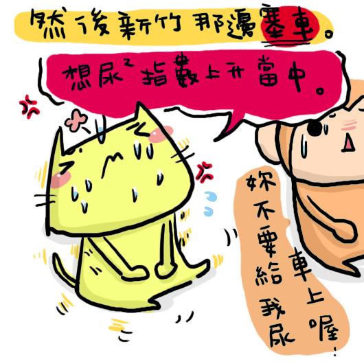 [達人專欄] 尿在小老婆身上!(( ;゜Д゜)ノ - z314159的創作 - 巴哈姆特