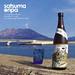 satsumaonpa〜薩摩音派〜<br/>CD<br/>V.A