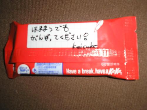 Kit Kat from Keisuke