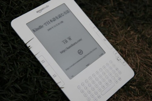 Kindleで日本語を読む方法