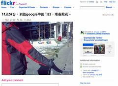 Flowers for Google.cn