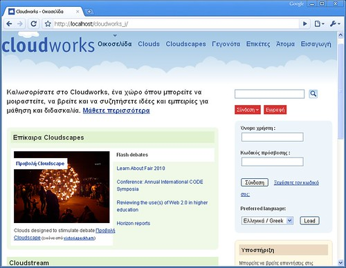 Screen shot of Cloudworks - Greek preview, on Flickr