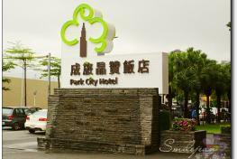 成旅晶贊飯店 台北淡水 Park City Hotel