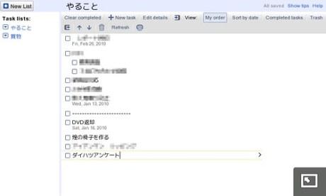 Screenshot-20100112-212941
