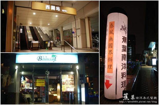 焦葉南洋泰式餐廳02.jpg
