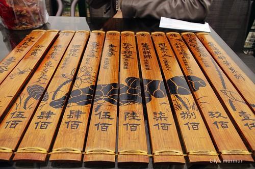 阿妹茶樓的竹製菜單。