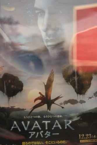 avatar IMAX 3D