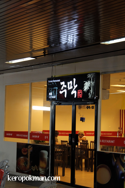Joo Mak Korean Restaurant @ Beauty World Centre