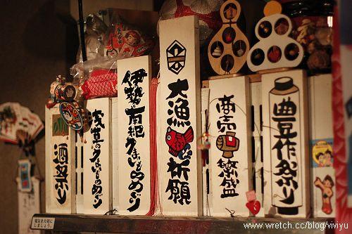 [美食.台北]御殿屋.居酒屋~日式家庭料理 @VIVIYU小世界