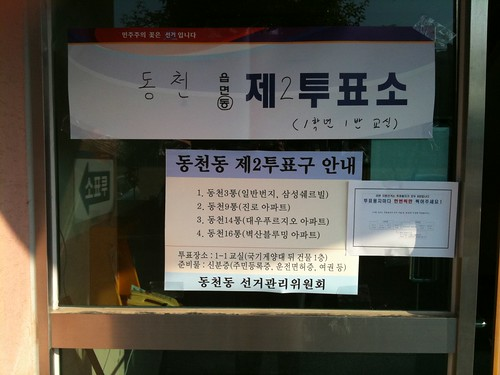 6.2 동시 지방 선거