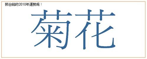 2010-01-17_215547