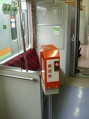 キハ112の整理券発行機(Ticket vendor in JR KiHa 112 Series)